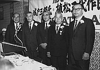 [Recognition banquet honoring Miyosaku Uyematsu, Saburao Kido, Eizo Maruyama at San Kwo Low restaurant, Los Angeles, California, March 15, 1969]