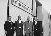 [Grand opening of Hamada Printing Press Company in the United States, California, September 9, 1969]