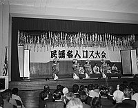 [Minyo Meijin Los Angeles Taikai at Koyasan Buddhist Temple, Los Angeles, California, November 30, 1965]