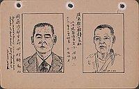 [Tamura Raisuke, 52 sai, 9-1-42]