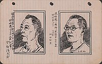 [Imamura Asataro, 7-28-42]