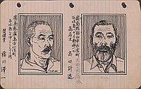 [Fujita Sawaichi, 7-28-42]