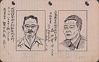 [Kurita Yasuyoshi, 56 sai]