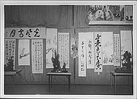 [Calligraphy and bonsai display, Rohwer, Arkansas, July 22, 1945]