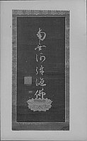 [Buddhist mantra scroll]
