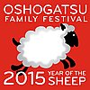 events/2015-sheep-w-text-600px.jpg